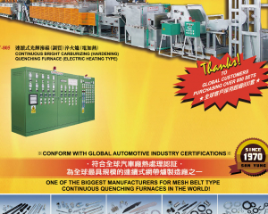 Continuous Bright Carburizing (Hardening) Quenching Furnace (Electric Heating Type)(SAN YUNG ELECTRIC HEAT MACHINE CO., LTD. )